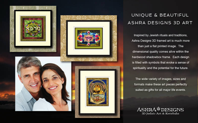 Ashra Designs Judaic Framed 3D Art