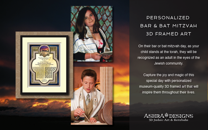 Ashra Designs Judaic Personalized 3D Bar Bat Mitzvah Art