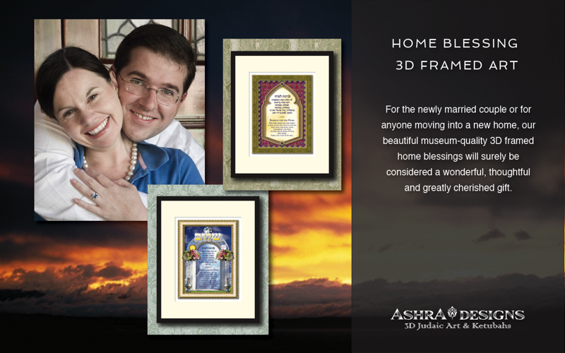 Ashra Designs Judaic 3D Art - Home Blessings