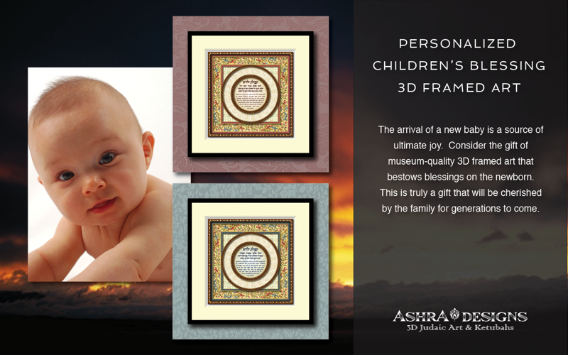 Ashra Designs Judaic Personalized 3D Childrens Blessing Art